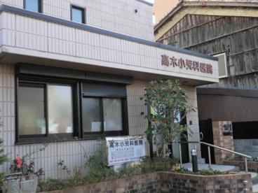 高木小児科医院の画像1