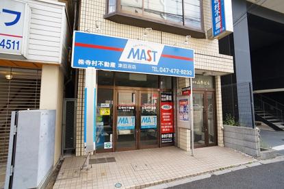寺村不動産 津田沼店 (不動産)の画像1