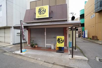 韓国酒場とんちゃん の画像1