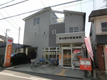 東大阪中野郵便局の画像1