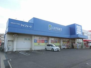 ライフォート 八尾南店の画像2