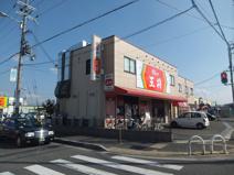 餃子の王将 八尾沼店