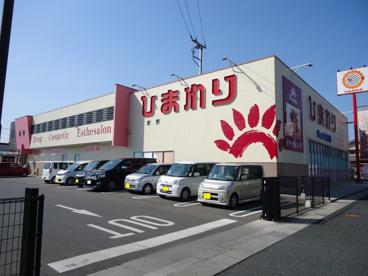 ひまわり ププレ蔵王店の画像1