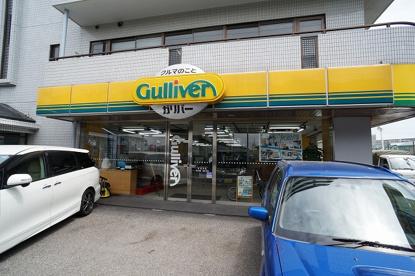 ガリバー 東船橋店 の画像2