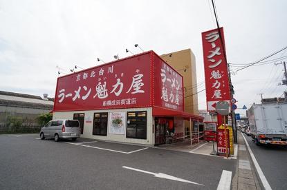 ラーメン魁力屋 船橋成田街道店の画像1