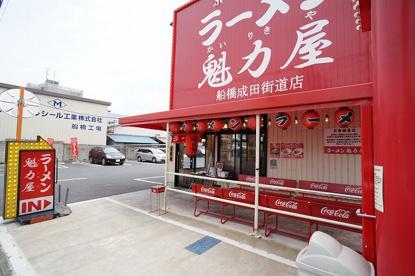 ラーメン魁力屋 船橋成田街道店の画像2