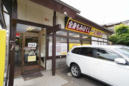 りらく 津田沼店 の画像2