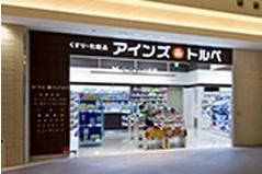 アインズ&トルペ みなとみらい店の画像1