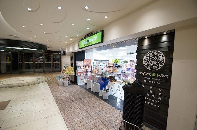 アインズ&トルペ 横浜ポルタ店の画像