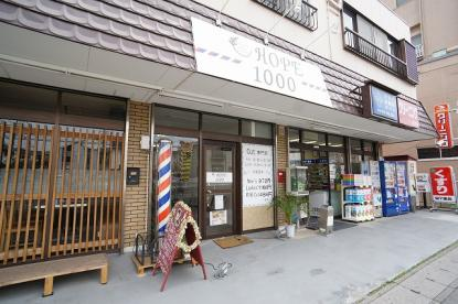 カット専門店 ホープ1000津田沼店の画像1