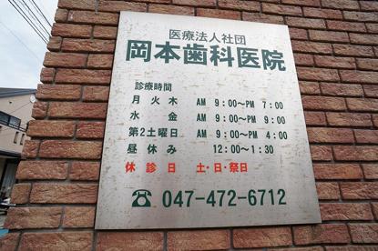 岡本歯科医院の画像2