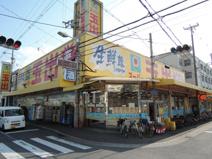 スーパー玉出 平野店