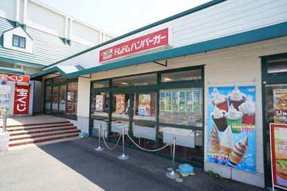 ドムドムハンバーガー マルエツ東習志野店の画像1