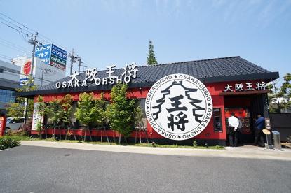 大阪王将 習志野店 の画像1