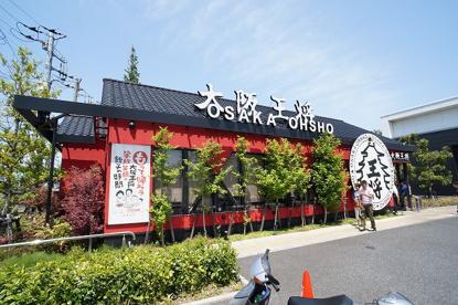 大阪王将 習志野店 の画像2