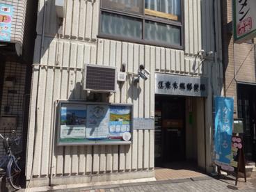 江東木場郵便局の画像2