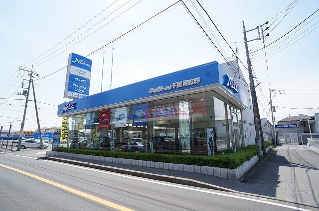 ネッツトヨタ千葉習志野店の画像