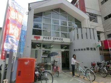 東大阪岩田郵便局の画像1
