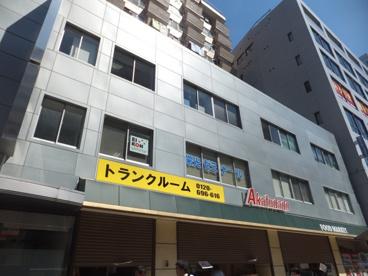 アブアブ赤札堂 東陽町店の画像1