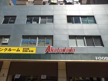 アブアブ赤札堂 東陽町店の画像2