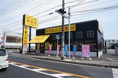 幸楽苑 習志野台店 の画像3