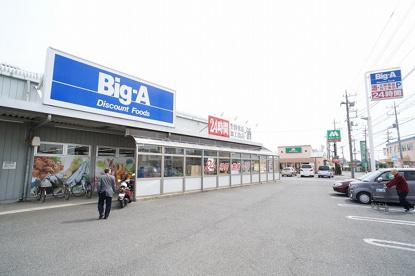 ビッグ・エー 船橋田喜野井店 の画像1