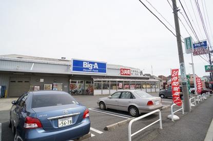 ビッグ・エー 船橋田喜野井店 の画像3