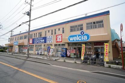 ウエルシア船橋田喜野井店 の画像1