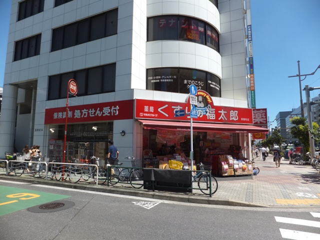 くすりの福太郎 東陽町店の画像