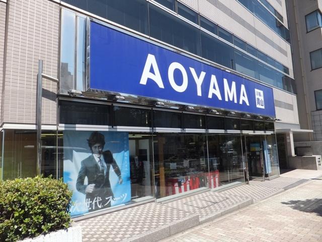 洋服の青山 木場駅前店の画像