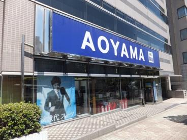 洋服の青山 木場駅前店の画像1