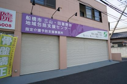 三山・田喜野井地域包括支援センターの画像1