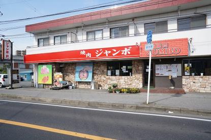 焼肉ジャンボ  習志野店の画像1
