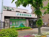 奈良信用金庫 大宮支店