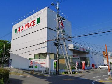 A-プライス 奈良店の画像1