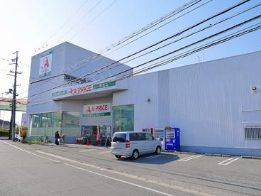 A-プライス 奈良店の画像2