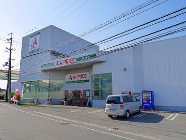 A-プライス 奈良店の画像4