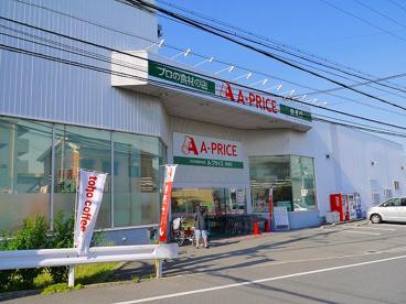 A-プライス 奈良店の画像5