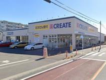 クリエイト下九沢店(緑区)
