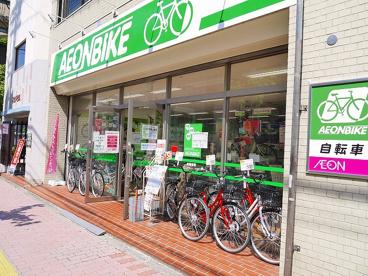 イオンバイク 新大宮店の画像3
