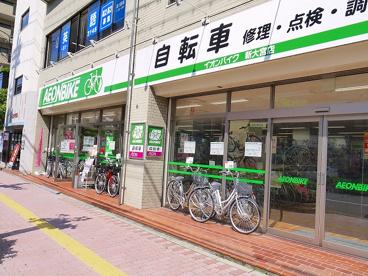 イオンバイク 新大宮店の画像5