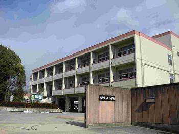 奈良市立 東登美ヶ丘小学校の画像1