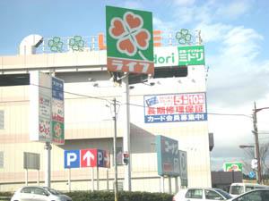 ライフ学園前店の画像1