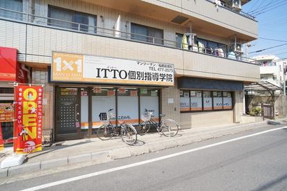 ITTO個別指導学院 船橋前原校 の画像1