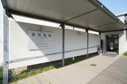 吉田医院の画像2