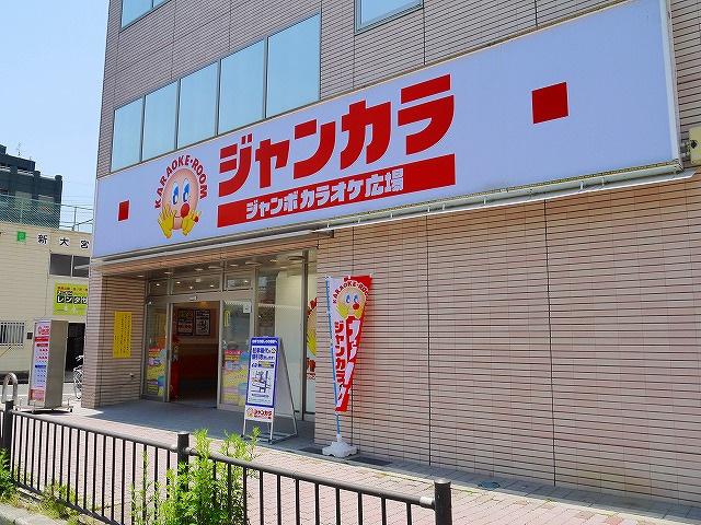 ジャンカラ 新大宮駅前店の画像