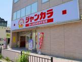 ジャンカラ 新大宮駅前店