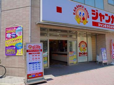 ジャンカラ 新大宮駅前店の画像4
