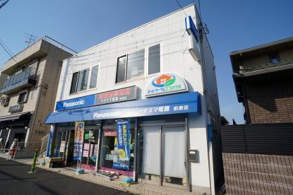 ツダヌマ電器株式会社前原店の画像2
