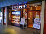 やよい軒 奈良駅店